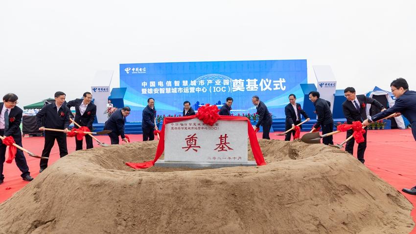 中国电信智慧城市产业园暨雄安智慧城市运营中心动土施工