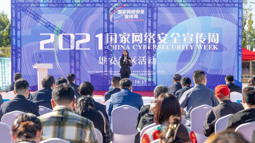 2021年国家网络安全宣传周雄安新区活动启动