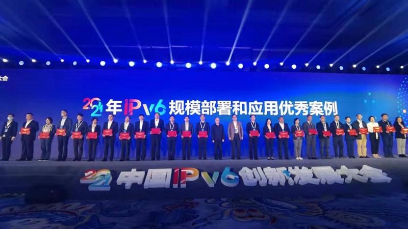 雄安一单位获2021中国IPv6创新应用优秀案例奖