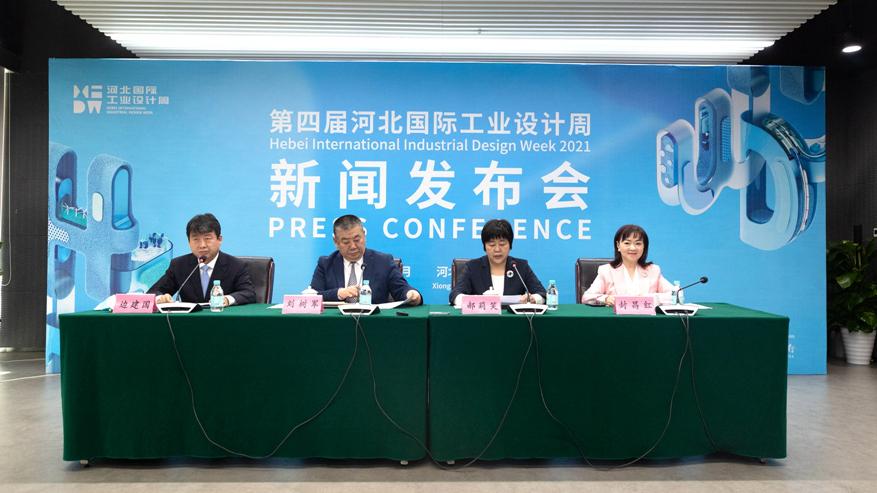 2021第四届河北国际工业设计周10月16日即将启幕