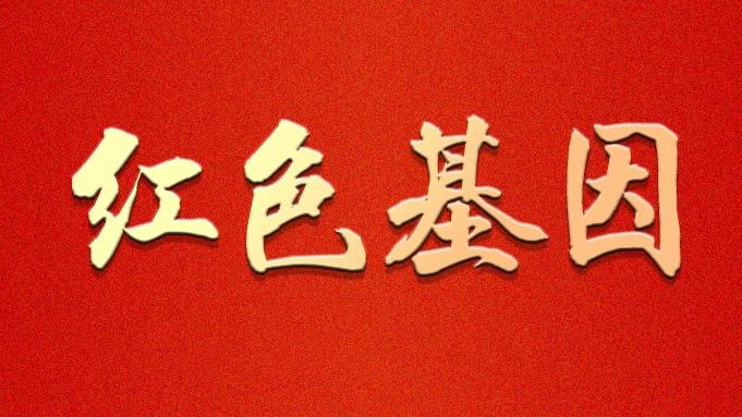 海报丨红色基因·雄安之雄县安良红色文化展览馆