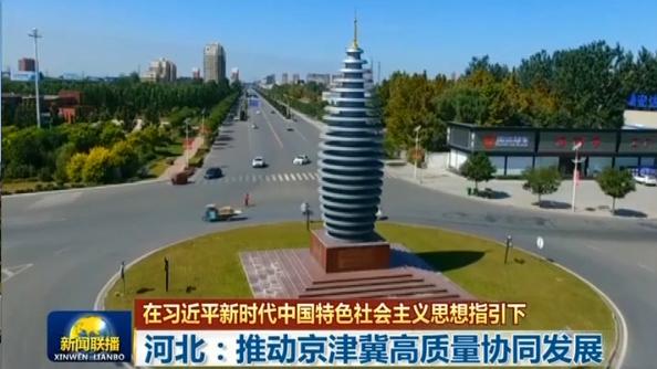 河北推动京津冀高质量协同发展大动作不断