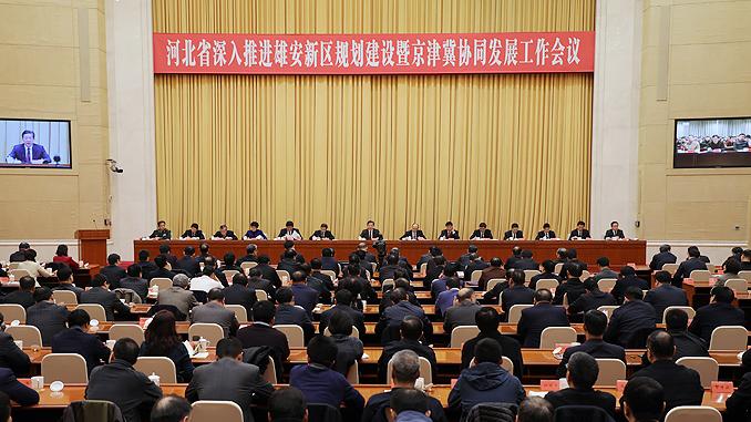 河北省深入推进雄安新区规划建设暨京津冀协同发展工作会议召开