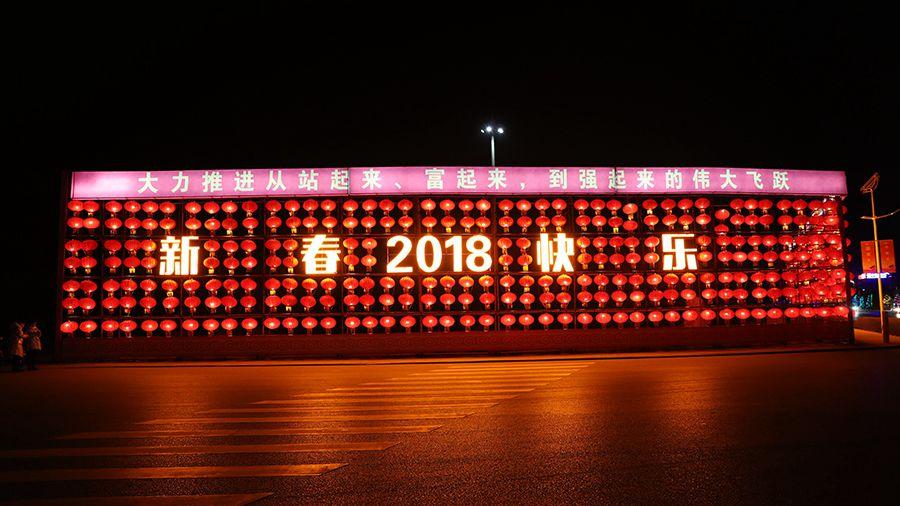 夜景之雄安新区新春首夜