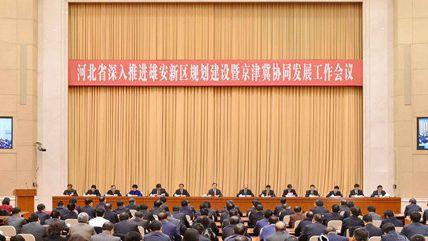 王东峰在河北省深入推进雄安新区规划建设暨京津冀协同发展工作会议上强调 坚持以习近平新时代中国特色社会主义思想为统领
