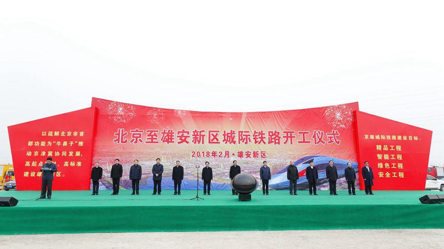 雄安首个重大交通项目京雄城际铁路正式开工建设