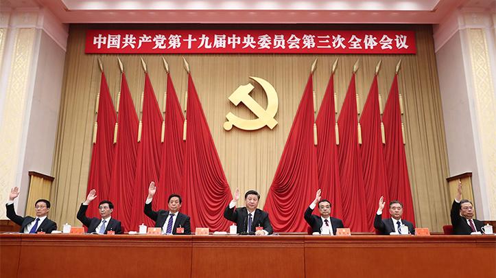 中国共产党第十九届中央委员会第三次全体会议公报