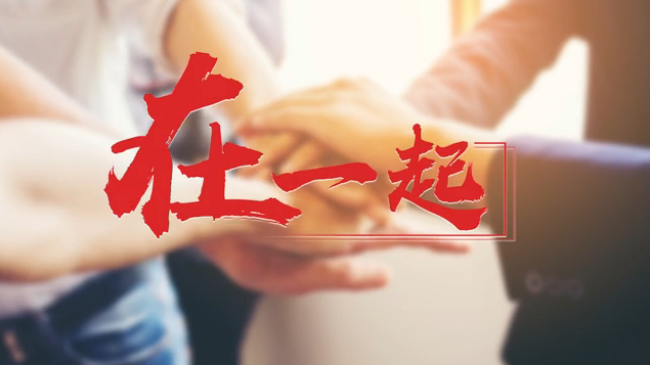 微视频:新时代 中国两会 我们在一起