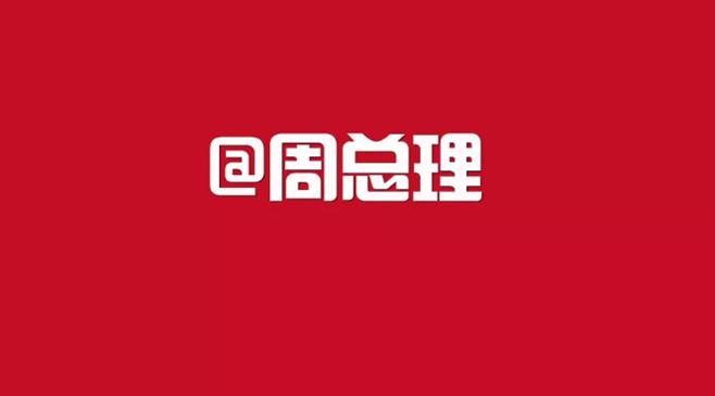 @周总理:如您所愿!今天,我们相会于中华腾飞世界时