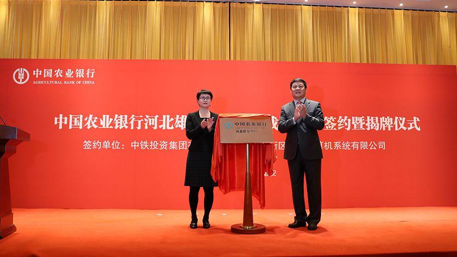 中国农业银行河北雄安分行正式揭牌