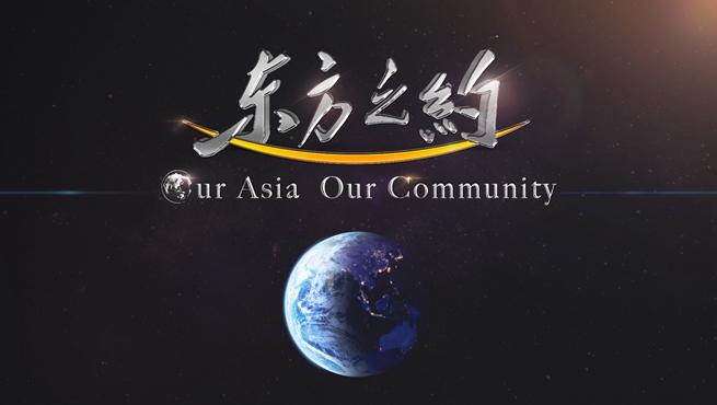 【视频】《东方之约》