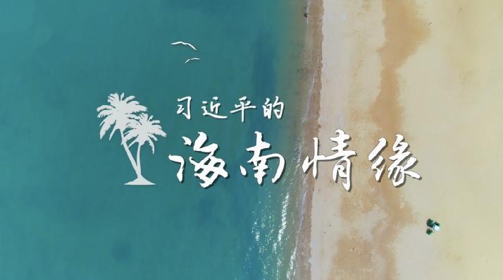 [央视新闻]习近平的海南情缘