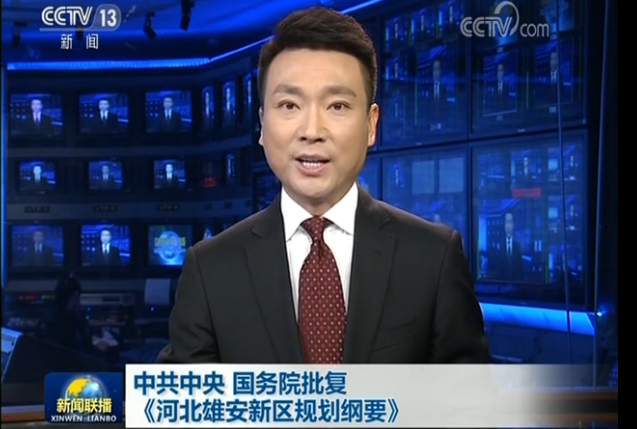 中共中央 国务院批复《河北雄安新区规划纲要》