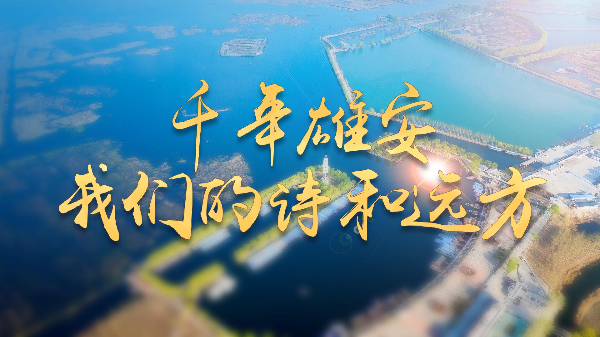 千年雄安:我们的诗和远方