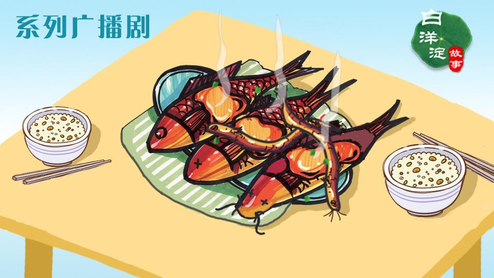系列广播剧第62期:白洋淀熏鱼,吃一口就停不下来!