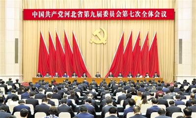中国共产党河北省第九届委员会第七次全体会议决议