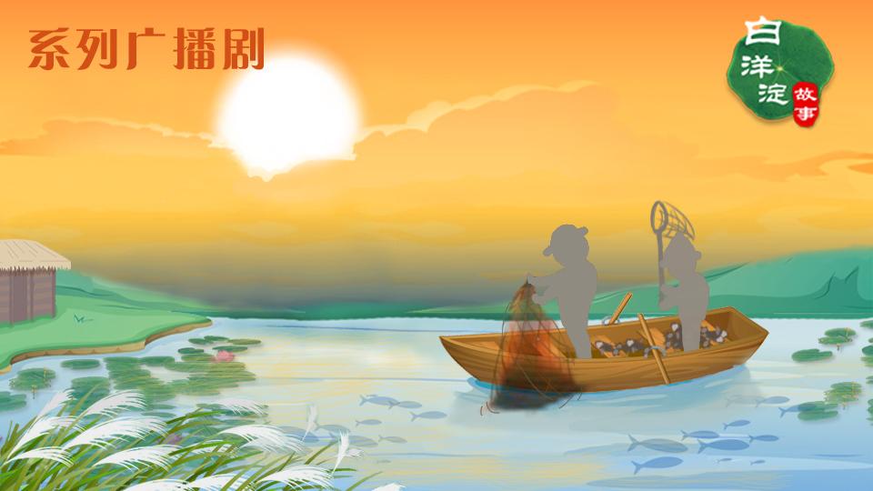系列广播剧第63期:在白洋淀用声音捕鱼,你想试试吗?