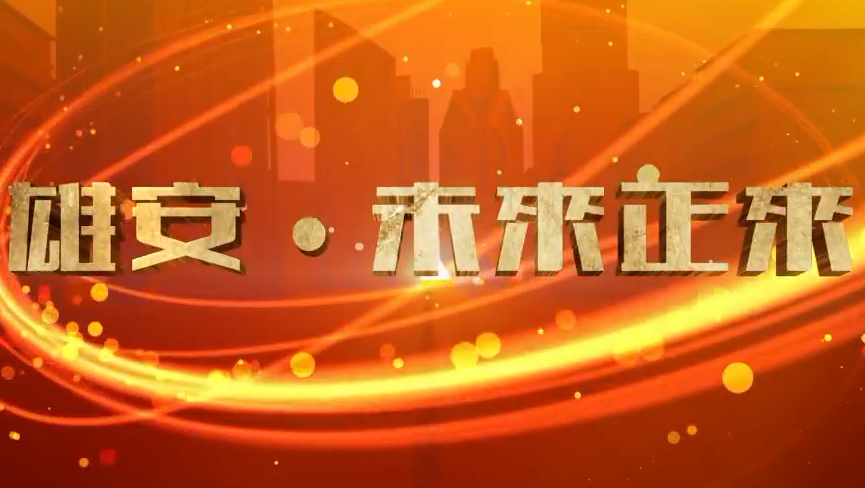 《河北雄安新区规划纲要》解读——雄安·未来正来