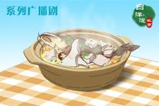 系列广播剧第64期:白洋淀鲶鱼炖豆腐,让你的嘴巴过足瘾!