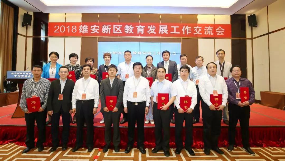 【视频】河北雄安宣布新一批对口帮扶学校名单