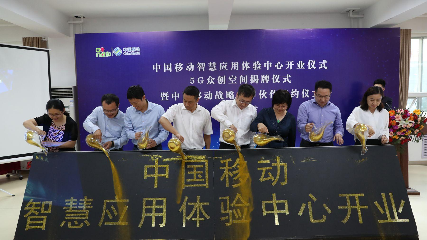 【中国雄安新闻】中国移动在雄安新区设立智慧应用体验中心