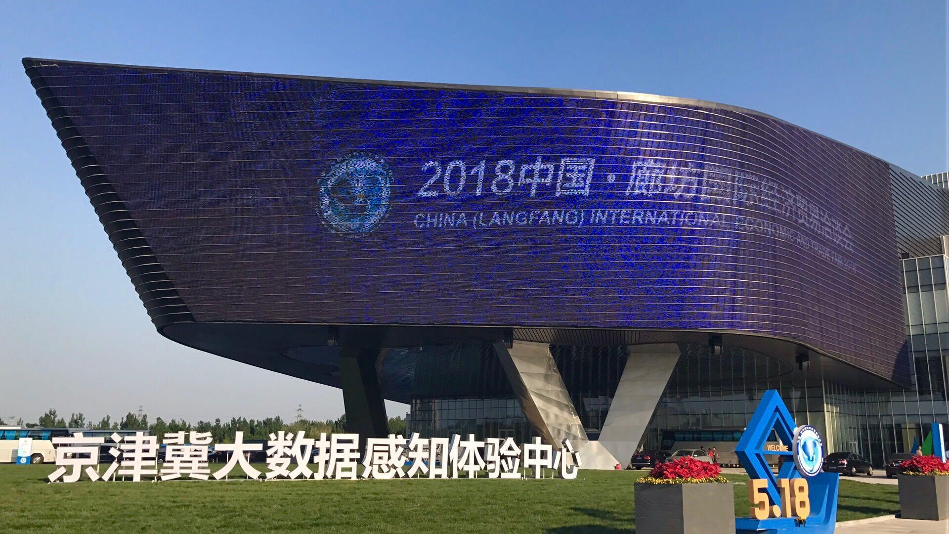 雄安新区规划展亮相2018中国·廊坊国际经济贸易洽谈会
