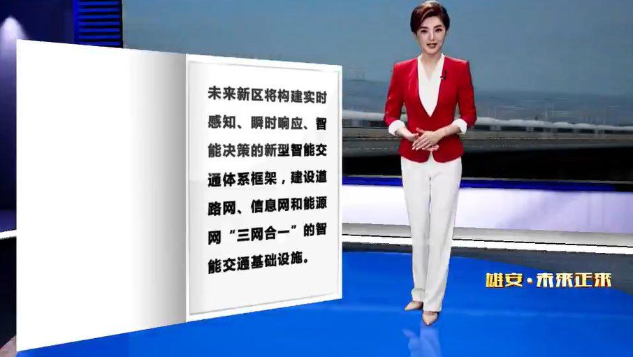 《河北雄安新区规划纲要》解读——雄安·未来正来(十一)