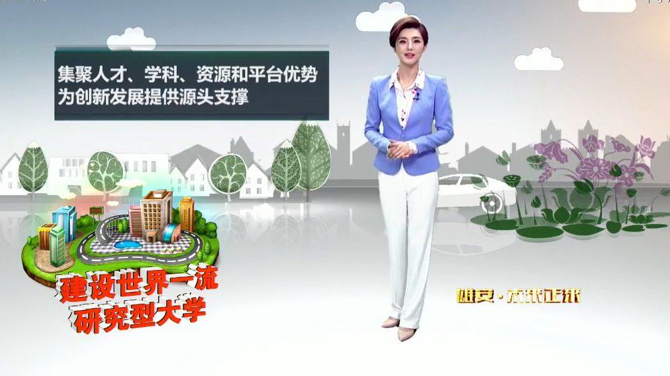 《河北雄安新区规划纲要》解读——雄安·未来正来(六)