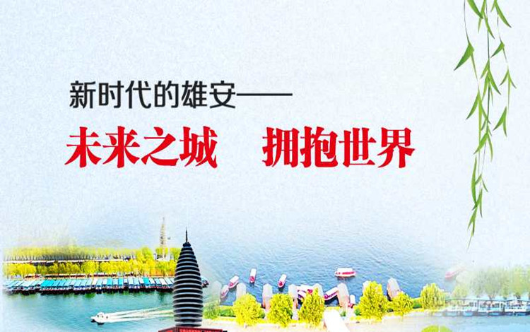 H5|新时代的雄安——未来之城 拥抱世界