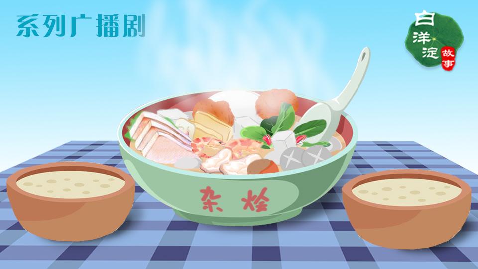 系列广播剧第67期:在白洋淀吃这道菜,吃的就是一份热闹!