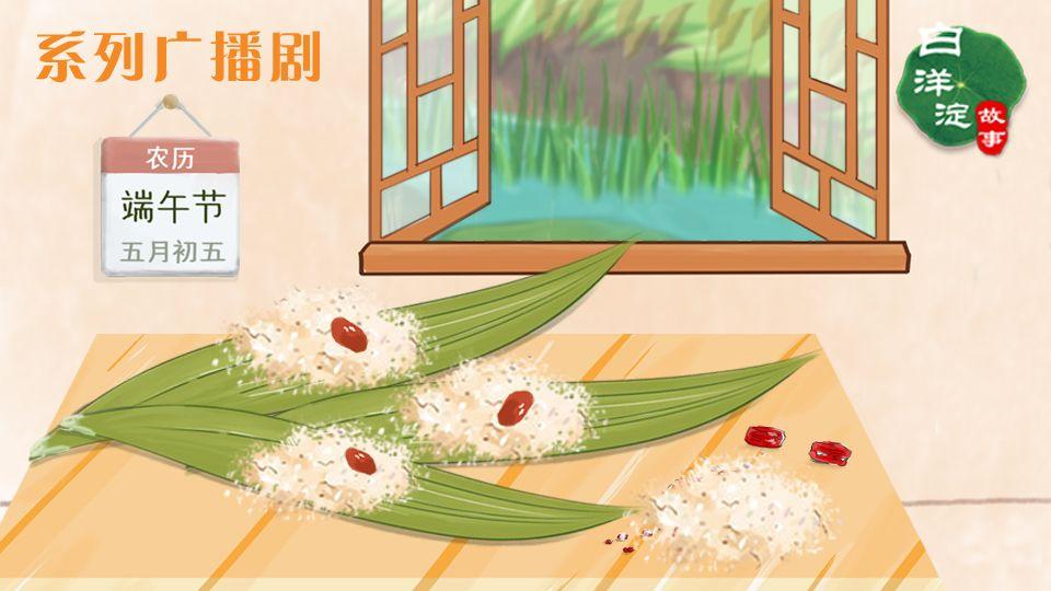 系列广播剧第69期:粽叶到底是啥植物的叶子?