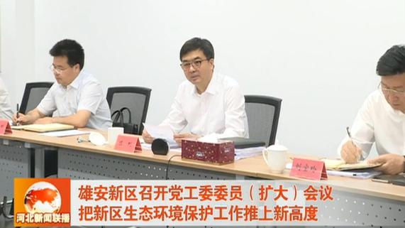 雄安新区召开党工委委员(扩大)会议 把新区生态环境保护工作推上新高度