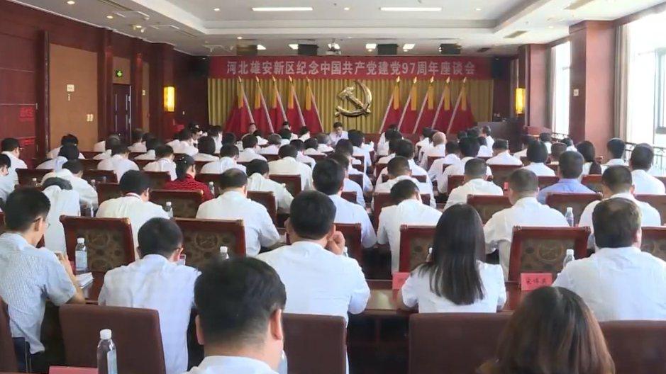 雄安新区举行纪念中国共产党成立97周年系列活动