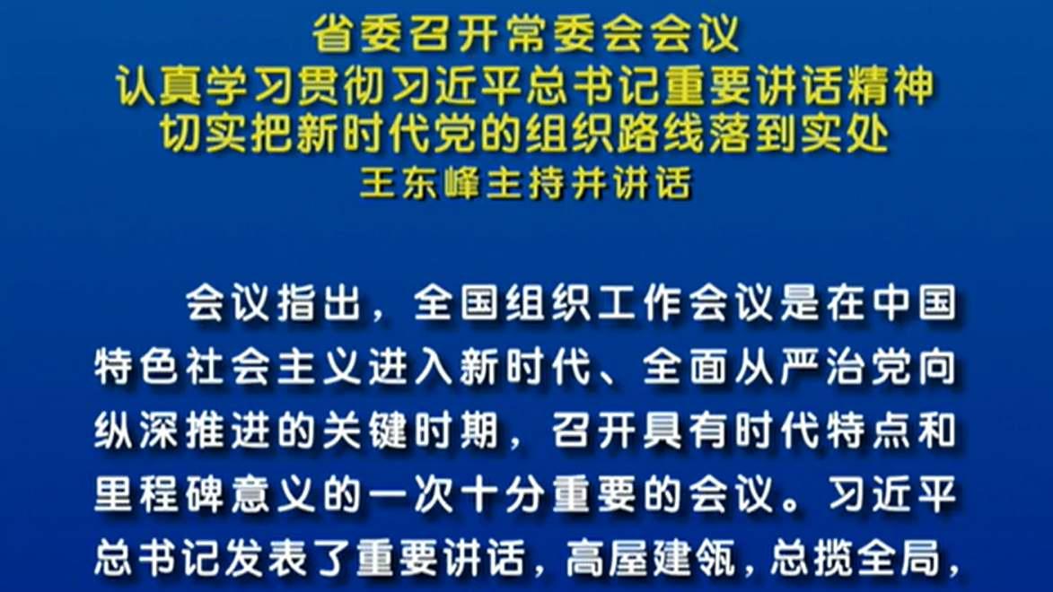 河北省委召开常委会会议 王东峰主持并讲话