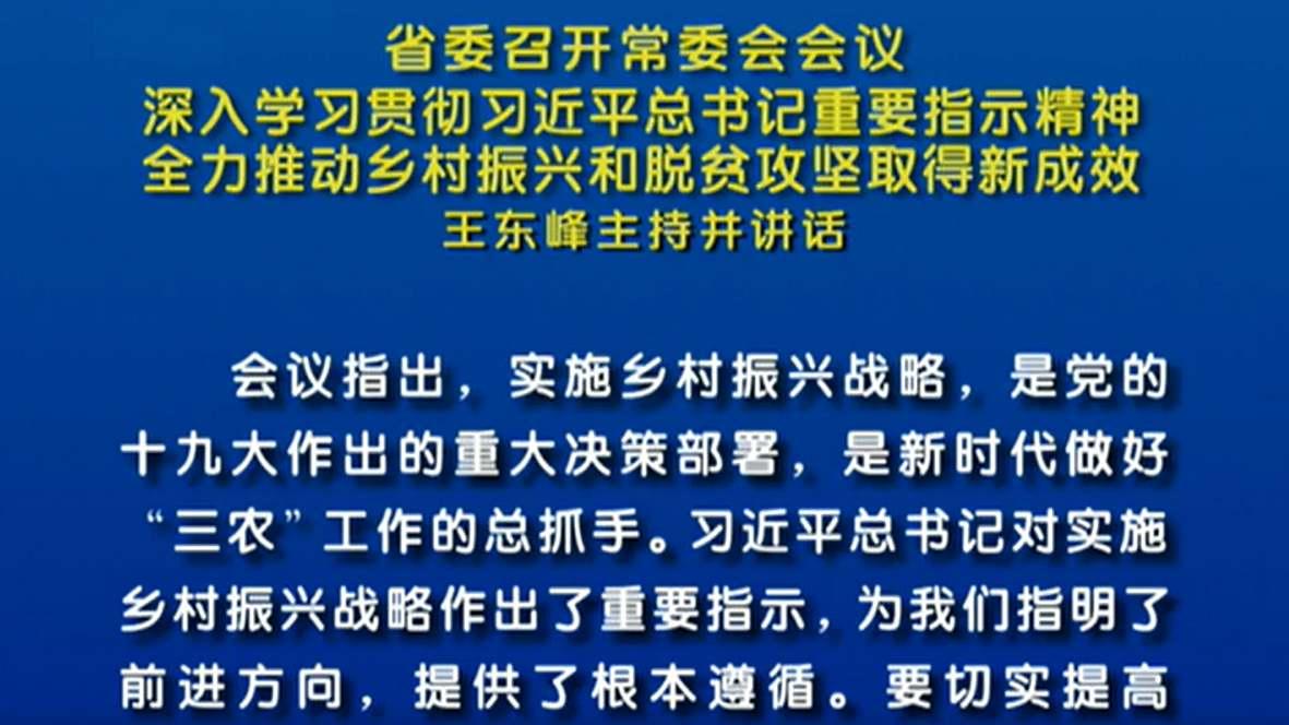 省委召开常委会会议 王东峰主持并讲话