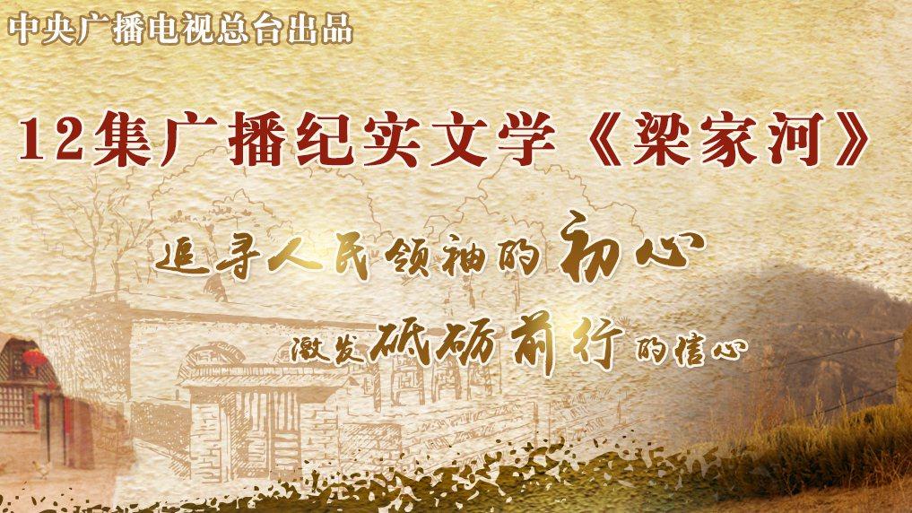 广播纪实文学《梁家河》第十二集:走进新时代