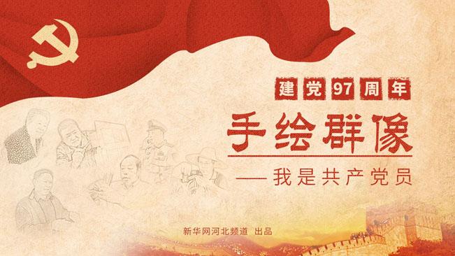 建党97周年|手绘群像 我是共产党员