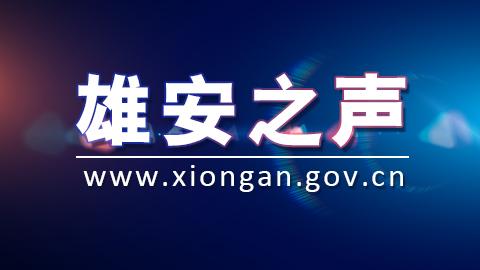 【雄安之声】河北省将在雄安新区等地开展投资项目承诺制改革试点