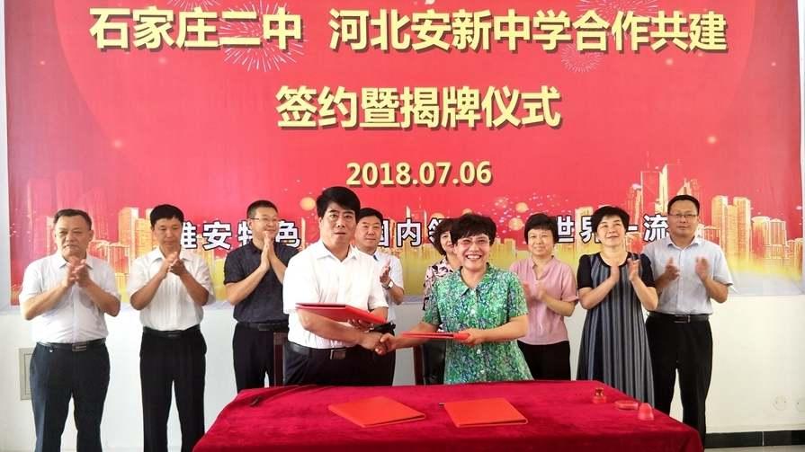 石家庄二中与河北安新中学合作共建签约揭牌
