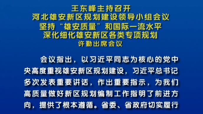 王东峰:深化细化雄安新区各类专项规划