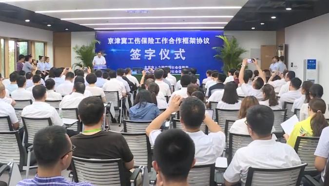 【视频】京津冀工伤保险合作框架协议在雄安签署
