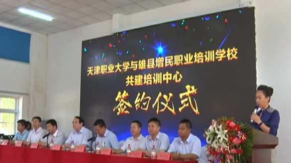 天津职业大学和雄安新区增民职业培训学校签署合作协议