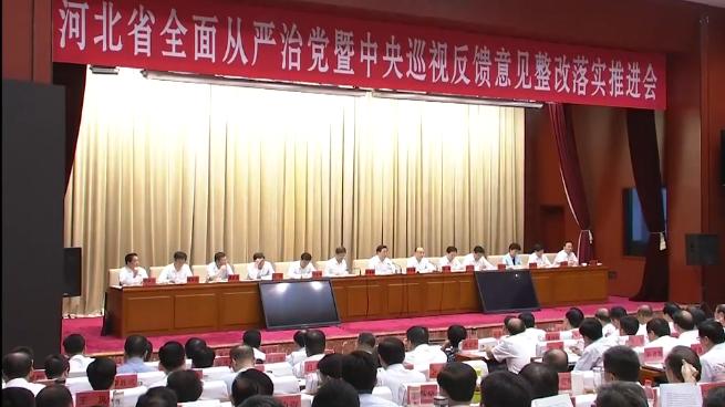 【视频】王东峰:全力以赴抓好中央巡视反馈意见整改落实