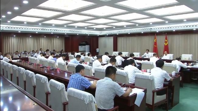【视频】王东峰主持召开河北雄安新区规划建设领导小组会议