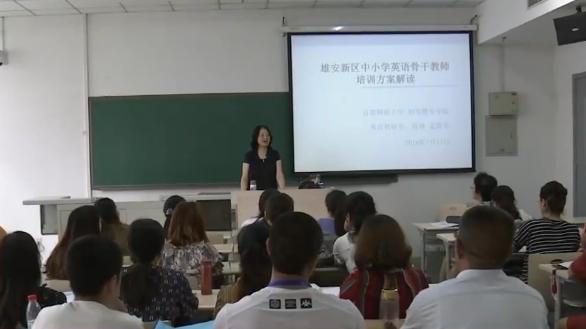 【视频】雄安新区:开展对接交流 提升教育水平