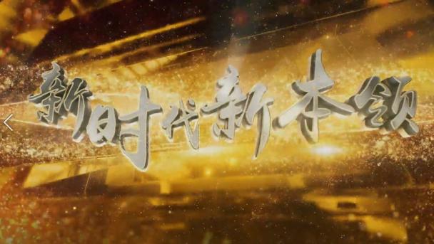 雄安——未来之城