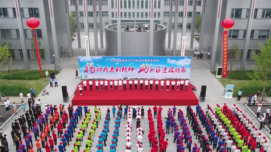 雄安新区首届全民健身运动会开幕