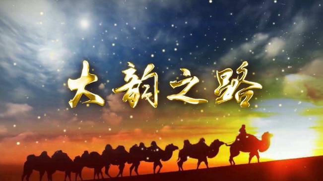 新华社推出重磅微视频《大韵之路》