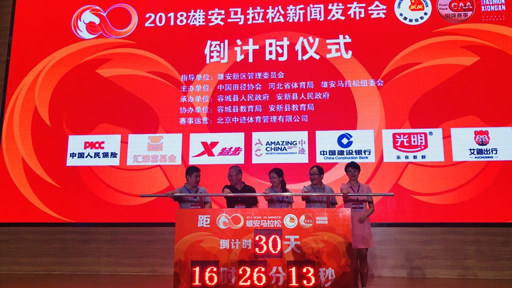 2018雄安马拉松将于9月15日开跑