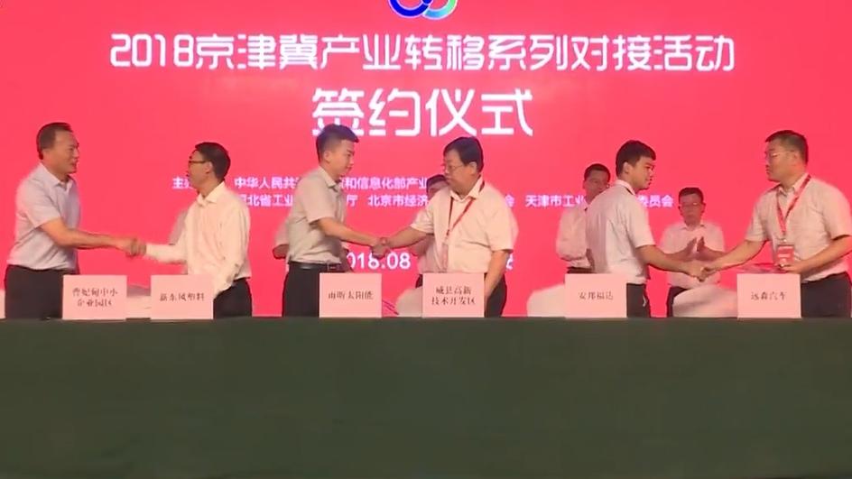 2018京津冀产业转移系列对接活动在雄安新区启动